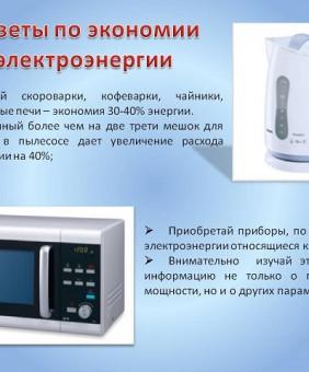 sovety-po-ekonomii-elektroenergii