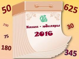 yubilyary_pisateli_i_poety_v_2016_godu