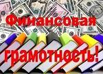 Зачем быть финансово грамотным?