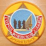 5 декабря — День присвоения Архангельску статуса «Город воинской славы»
