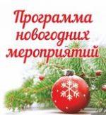 План общешкольных новогодних мероприятий