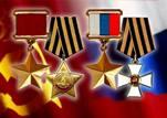 9 декабря-День Героев Отечества