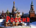 Конкурс мини – сочинений «Образ России : каким я его вижу?»