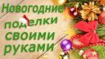 Мастер – класс «Новогодние фантазии»