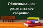 «Безопасность детей — забота взрослых»