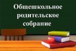 Общешкольные родительские собрания по безопасности обучающихся