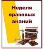 Неделя правовой грамотности