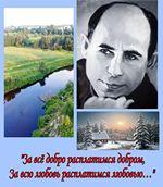 I Рубцовские чтения