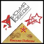 Всероссийская акция «Письма победы»