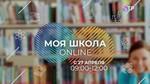 Телевизионные уроки для школьников стартуют на Общественном телевидении России