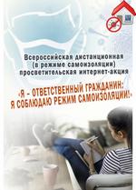 Всероссийская дистанционная интернет-акция «Я – ответственный гражданин: я соблюдаю режим самоизоляции!»
