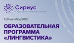 Образовательная программа «Лингвистика» ОЦ «Сириус»