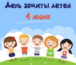 В День защиты детей в Архангельске пройдет онлайн мастер-класс