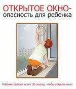 Открытое окно — опасность для ребёнка‼