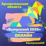 «Выпускной ОНЛАЙН» 2020 в Архангельской области