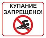 ⛔ Запрещено купание в водоемах на территории Архангельска