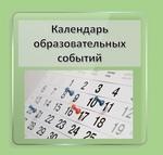 Календарь образовательных событий на2020 — 2021учебный год