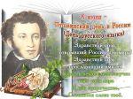 6 июня отмечается Пушкинский день России — праздник русского языка и поэзии