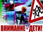 Профилактическое мероприятие «Внимание – дети!»