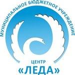 МБУ  Центр «Леда» приглашает на  бесплатные групповые занятия: