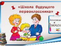 Школа будущих первоклассников — информация для родителей