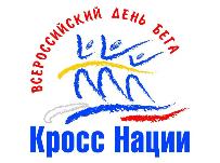 Всероссийский день бега «Кросс нации-2020»