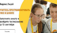 Яндекс.Лицей. Набор в группы для учеников 8-9 классов