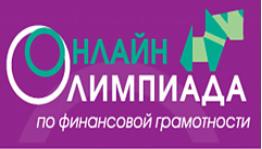 Всероссийская онлайн-олимпиада по финансовой грамотности для учащихся 5-11-х классов