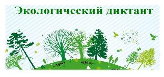 Просветительская акция «Всероссийский экологический диктант»