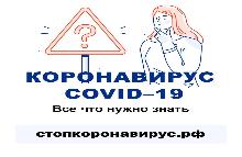 Профилактика новой коронавирусной инфекции (СОVID-2019)