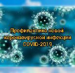 Ограничительные меры в связи с распространением новой коронавирусной инфекции (СОVID-2019)