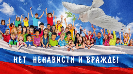 Оперативно-профилактическое мероприятие «С ненавистью и ксенофобией нам не по пути»