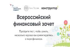 Всероссийский онлайн-зачет по финансовой грамотности