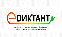 Всероссийский диктант по энергосбережению в сфере ЖКХ