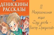 Межрегиональная акция «Друг детства — Виктор Драгунский»