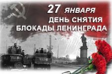 900 дней осады