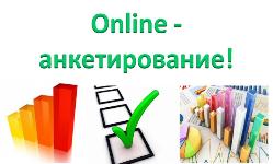 Онлайн-анкетирование «Востребованность программ военно-патриотической направленности в системе образования города Архангельска»