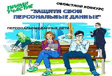 Творческий конкурс «Защити свои персональные данные».