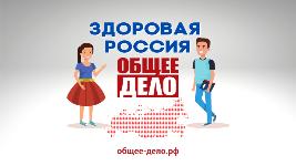 Здоровая Россия — Общее дело
