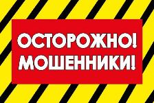Информационно-профилактическое мероприятие «Стоп-мошенник»