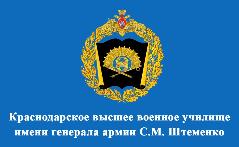 Выпускникам о поступлении в Краснодарское высшее военное училище