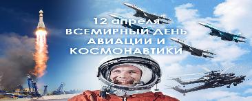 Время первых — к 60-летию первого полета человека в космос