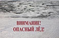 Внимание, весенний лед