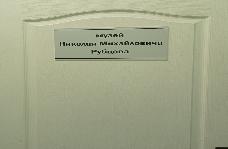 Открытие музея Николая Михайловича Рубцова