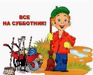 Всероссийский экологический субботник «Зеленая весна-2021»