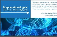 Всероссийский урок по генетике