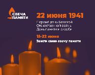 Всероссийская акция «Свеча памяти»