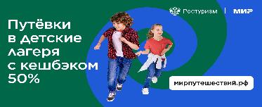 Программа кэшбека для родителей, приобретающих путевку в детский лагерь
