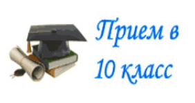Прием в 10 класс МБОУ СШ № 4