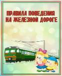 О безопасности на железной дороге